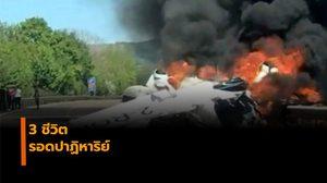 3 ชีวิตรอดปาฏิหาริย์ เครื่องบินเล็กตกบนถนนไฟลุกท่วม