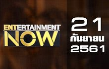 Entertainment Now Break 1 21-09-61