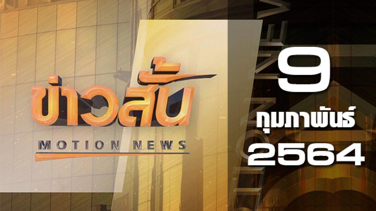 ข่าวสั้น Motion News Break 3 09-02-64