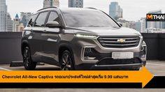 เปิดผ้าคลุม All-New Captiva รถอเนกประสงค์ใหม่ล่าสุดจาก Chevrolet เริ่ม 9.99เเสนบาท