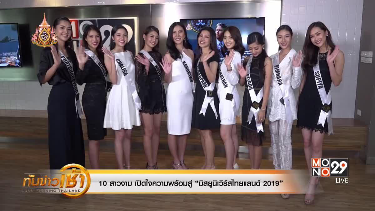 """10 สาวงาม เปิดใจความพร้อมสู่ """"มิสยูนิเวิร์สไทยแลนด์ 2019"""""""