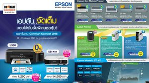 Epson ขนทัพพรินเตอร์และโปรเจคเตอร์จัดเต็มโปรโมชั่นพิเศษใน Commart Connect 2018