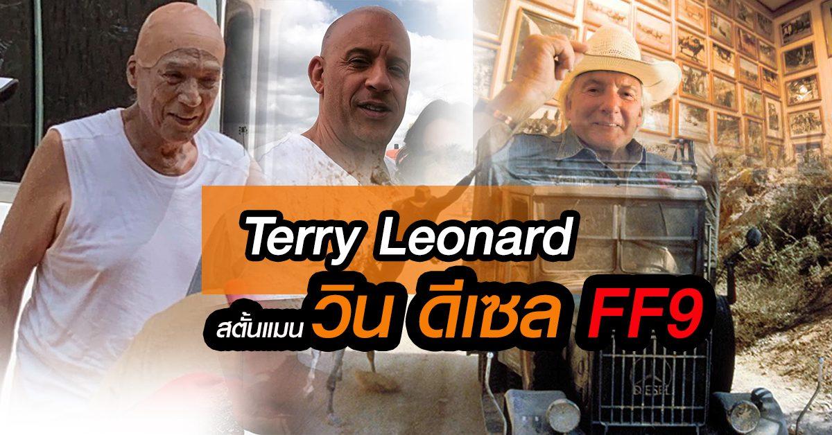 เทอรี่ เลียวนาร์ด หรือ เลนเนิร์ด ลุงสตั้นแมน ตัวแทน วิน ดีเซล ใน Fast 9