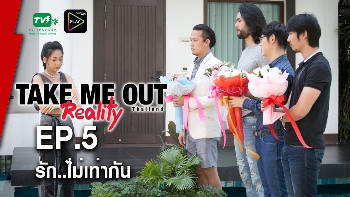 รัก..ไม่เท่ากัน - Take Me Out Reality S.2 EP.05 (23 เม.ย.60) FULLHD