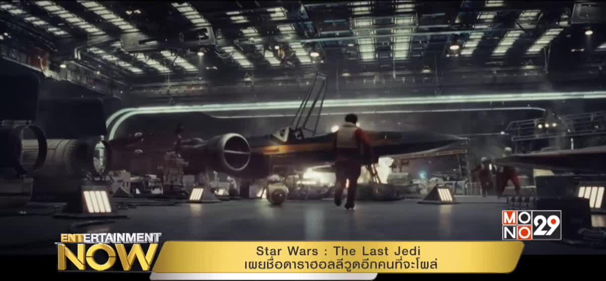 Star Wars: The Last Jedi เผยชื่อดาราฮอลลีวูดอีกคนที่จะโผล่