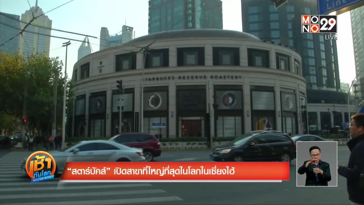 """""""สตาร์บัคส์"""" เปิดสาขาที่ใหญ่ที่สุดในโลกในเซี่ยงไฮ้"""