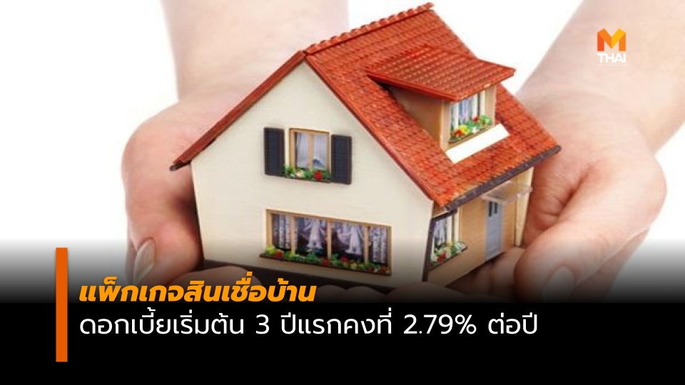 ธอส. จัดแพ็กเกจสินเชื่อบ้าน ดอกเบี้ยเริ่มต้น 2.79% ต่อปี