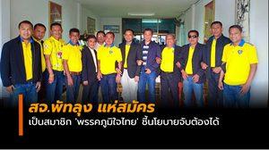 สจ.พัทลุง แห่สมัครเป็นสมาชิก 'พรรคภูมิใจไทย' ชี้นโยบายจับต้องได้