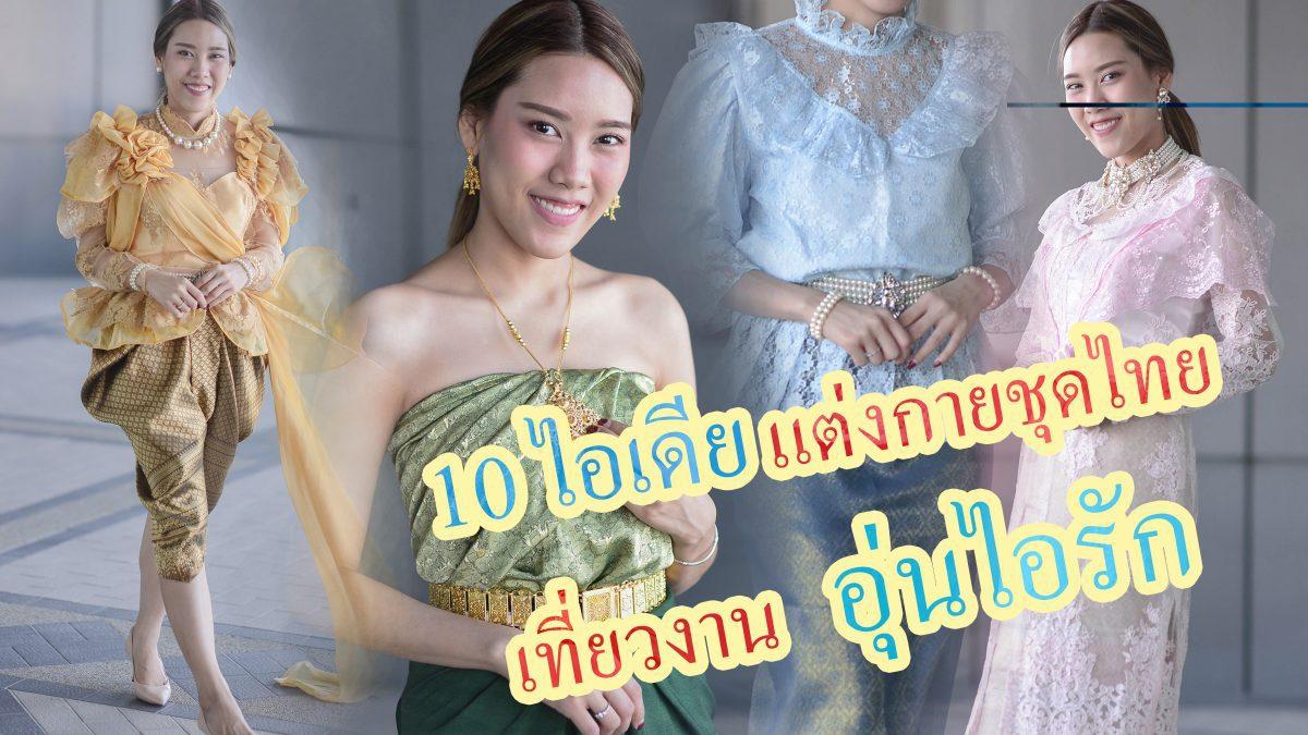 10 ไอเดีย แต่งกายชุดไทย เตรียมเที่ยวงานอุ่นไอรัก ใส่ง่ายแถมสวยด้วย