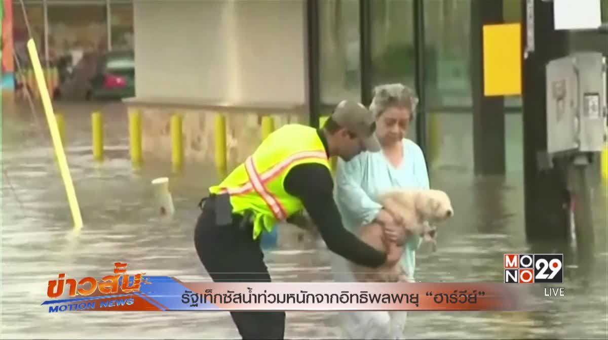 """รัฐเท็กซัสน้ำท่วมหนักจากอิทธิพลพายุ """"ฮาร์วีย์"""""""
