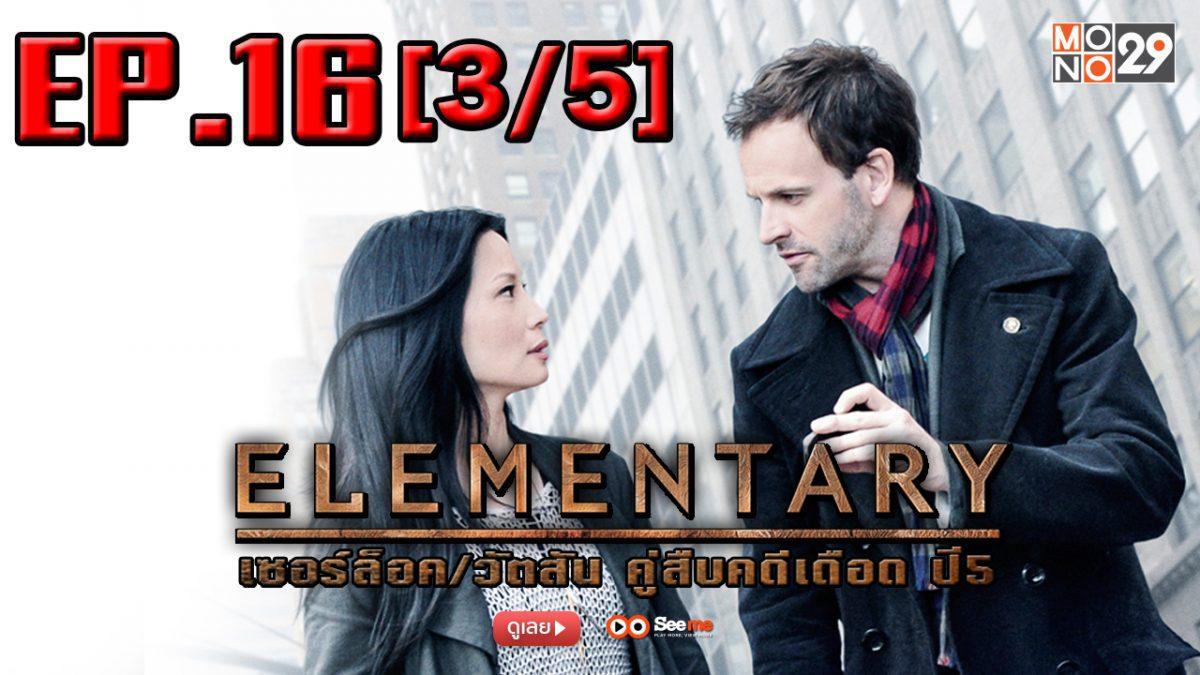 Elementary เชอร์ล็อค/วัตสัน คู่สืบคดีเดือด ปี 5 EP.16 [3/5]