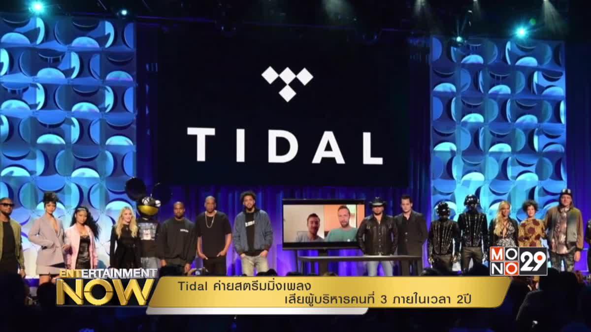 Tidal ค่ายสตรีมมิ่งเพลงเสียผู้บริหารคนที่3 ภายในเวลา 2ปี