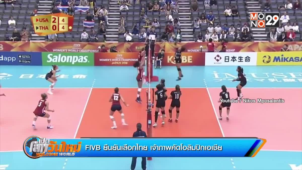 FIVB ยืนยันเลือกไทย เจ้าภาพคัดโอลิมปิกเอเชีย