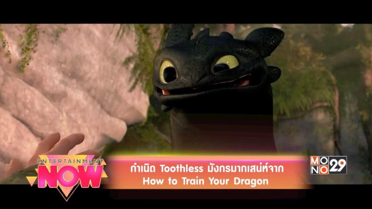 กำเนิด Toothless มังกรมากเสน่ห์จาก How to Train Your Dragon