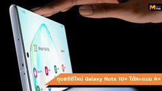 คะแนนนำลิ่ว…หน้าจอแสดงผล Samsung Galaxy Note 10+ ได้รับคะแนน A+