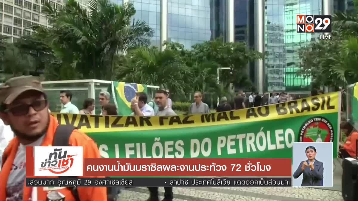 คนงานน้ำมันบราซิลผละงานประท้วง 72 ชั่วโมง