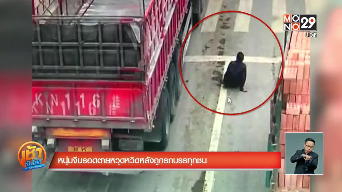 หนุ่มจีนรอดตายหวุดหวิดหลังถูกรถบรรทุกชน