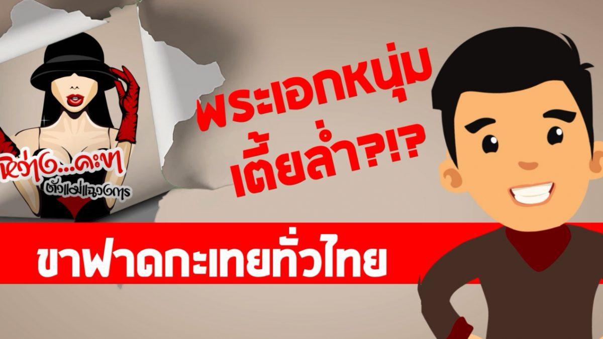 พระเอกหนุ่มเตี้ยล่ำ ขาฟาดกะเทยทั่วไทย