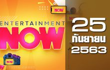Entertainment Now 25-09-63