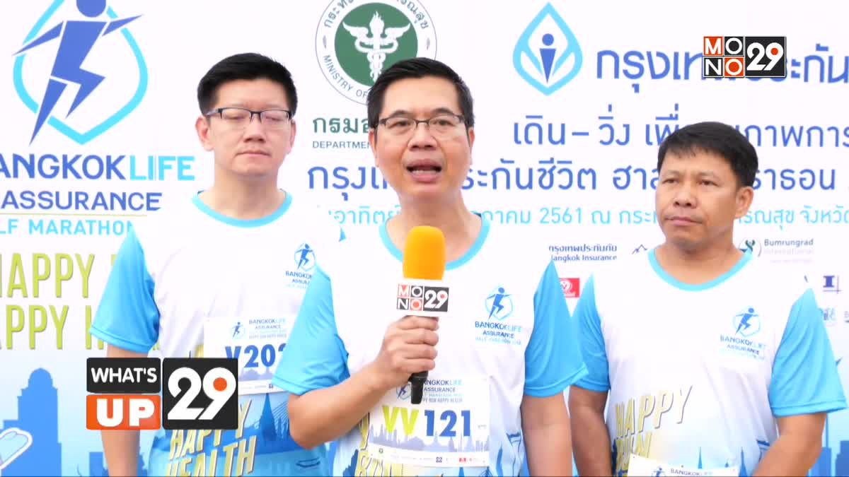 เดิน-วิ่ง เพื่อสุขภาพการกุศล กรุงเทพประกันชีวิต ฮาล์ฟ มาราธอน ครั้งที่ 5