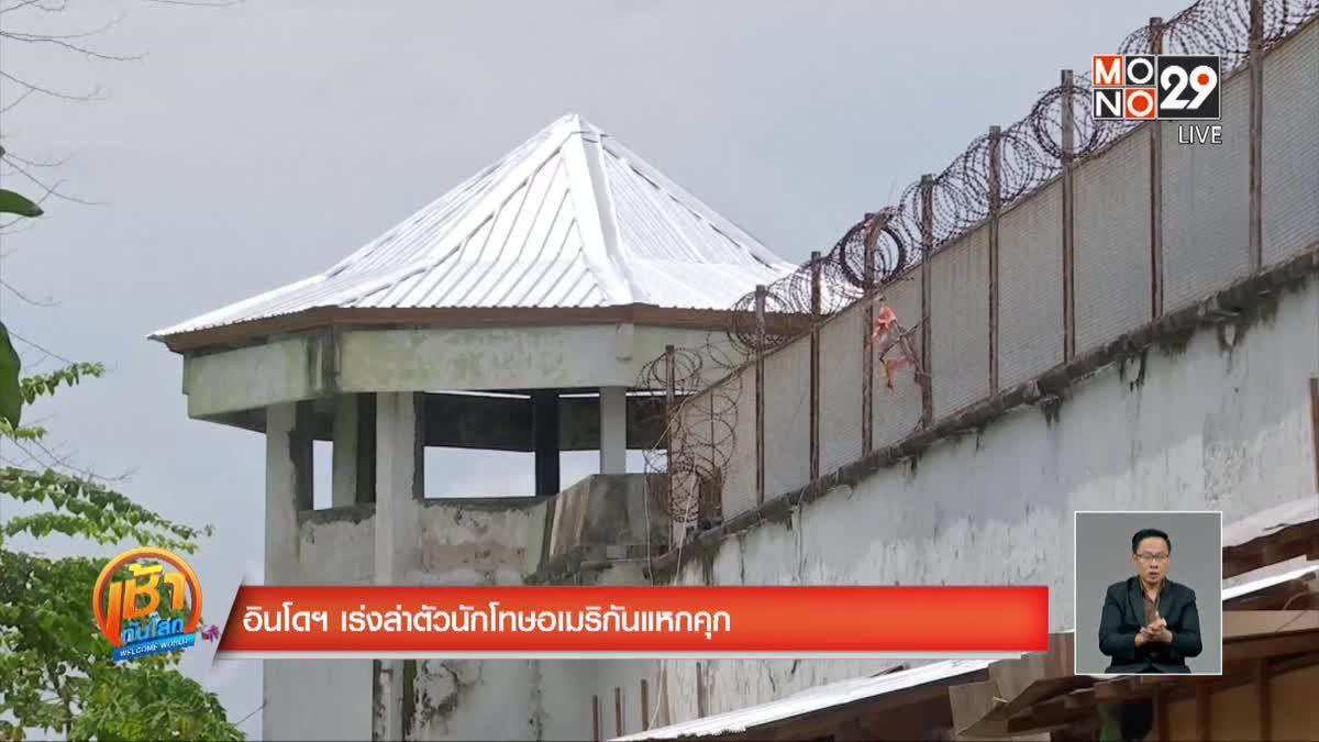อินโดฯ เร่งล่าตัวนักโทษอเมริกันแหกคุก