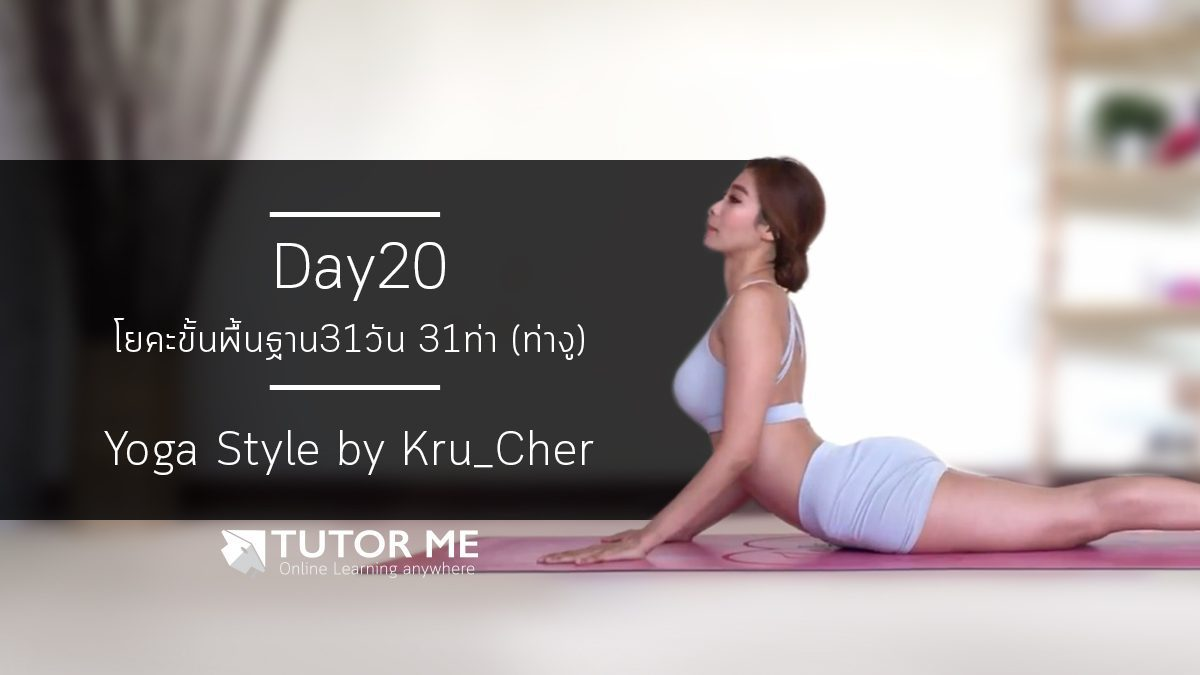 Basic by Kru'Cher - Day20 : Cobra Pose / Bhujangasana (ท่างู)