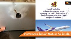 การบินไทยแบน MacBook Pro รุ่นเก่า ห้ามหิ้วขึ้นเครื่อง เสี่ยงเกิดไฟไหม้