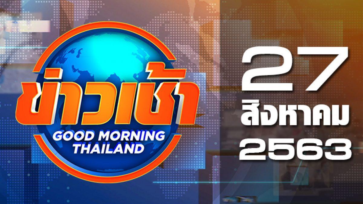 ข่าวเช้า Good Morning Thailand 27-08-63