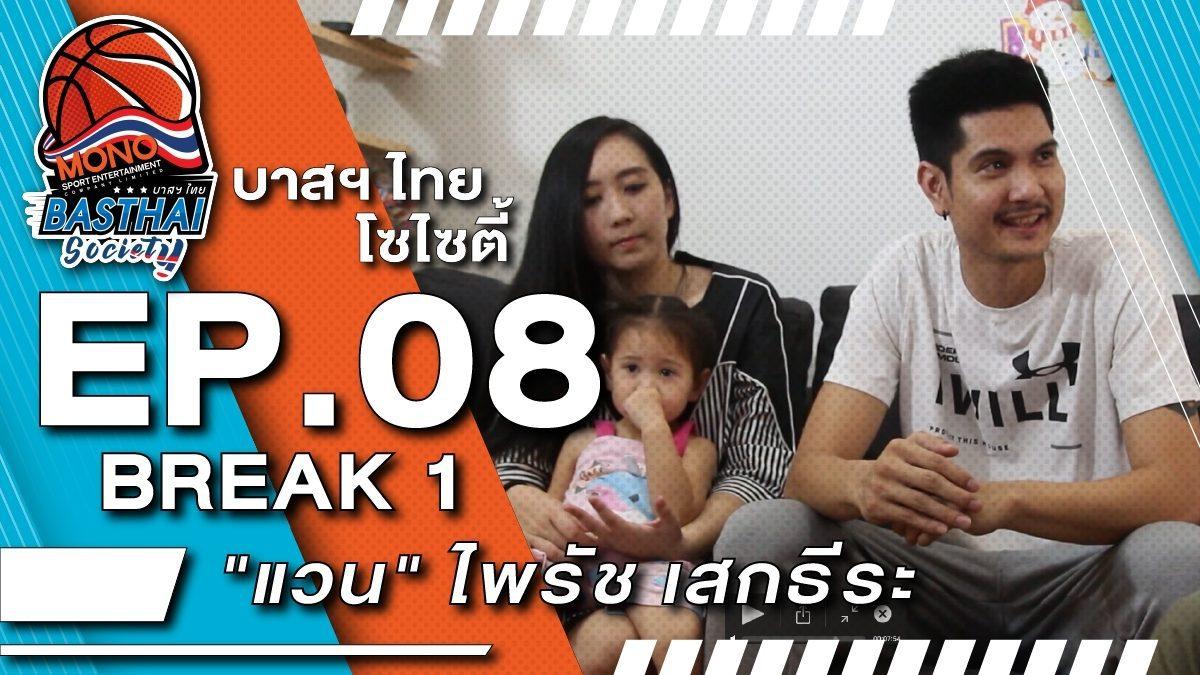 บาสฯไทยSociety EP.8/1