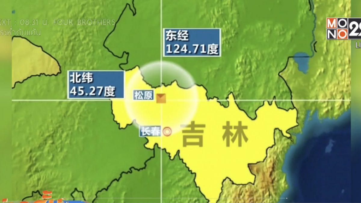 แผ่นดินไหว 5.7 แมกนิจูดที่จีน