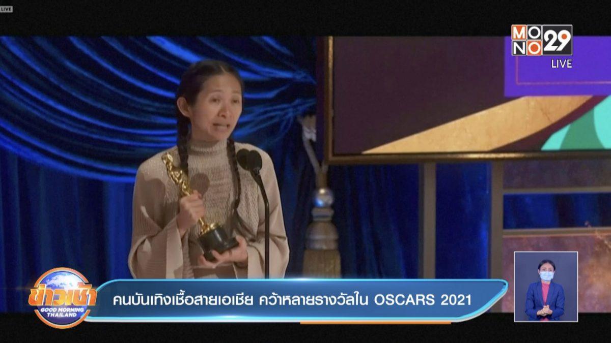 คนบันเทิงเชื้อสายเอเชีย คว้าหลายรางวัลใน OSCARS 2021