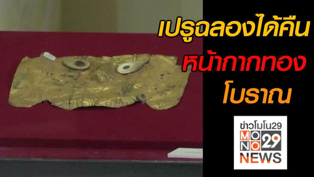 #เรื่องเล่ารอบโลก เปรูฉลองได้คืนหน้ากากทองคำโบราณ