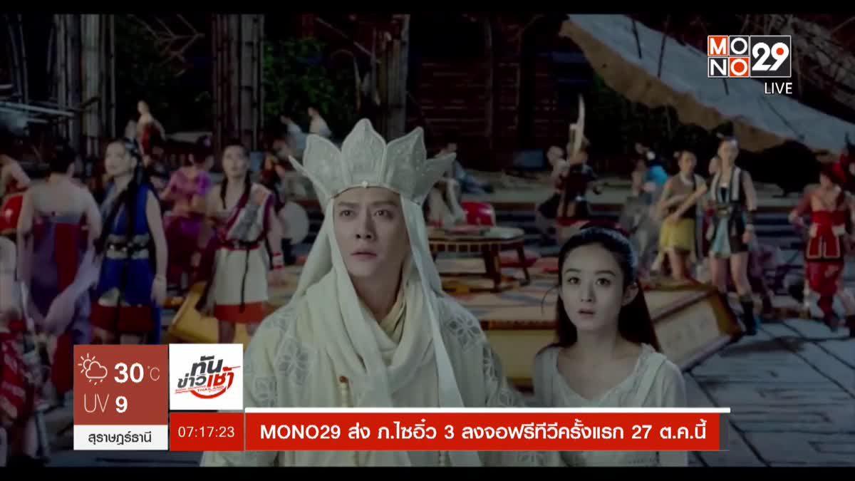 MONO29 ส่ง ภ.ไซอิ๋ว 3 ลงจอฟรีทีวีครั้งแรก 27 ต.ค.นี้
