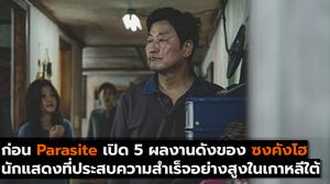 ก่อน Parasite เปิด 5 ผลงานดังของ ซงคังโฮ นักแสดงที่ประสบความสำเร็จอย่างสูงในเกาหลีใต้