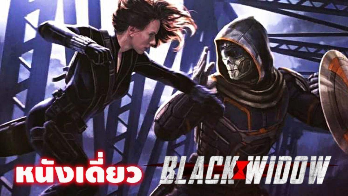 อัพเดทหนังเดี่ยว Black Widow จากงานคอมิคคอน