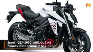 Suzuki GSX-S950 แม้มีใบขับขี่ A2 ก็เป็นเจ้าของรถสุดเท่ไม่แพ้ GSX-S1000 ได้