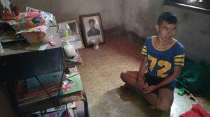วอนช่วย! เด็กชาย ม.2 สู้ชีวิตเพียงลำพัง หลังพ่อแม่เสียชีวิตจากอุบัติเหตุ