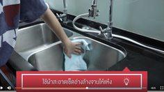 วิธีทำความสะอาดอ่างล้างจาน แบบง่ายๆให้น่าใช้งานยิ่งขึ้น