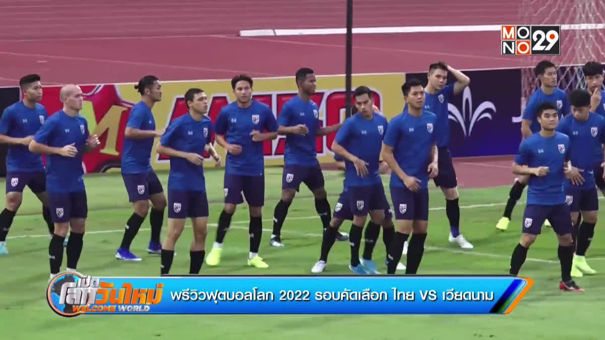 พรีวิวฟุตบอลโลก 2022 รอบคัดเลือก ไทย VS เวียดนาม