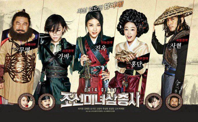 สามพยัคฆ์สาวแห่งโชซอน The Huntresses (ดูหนังเต็มเรื่อง)