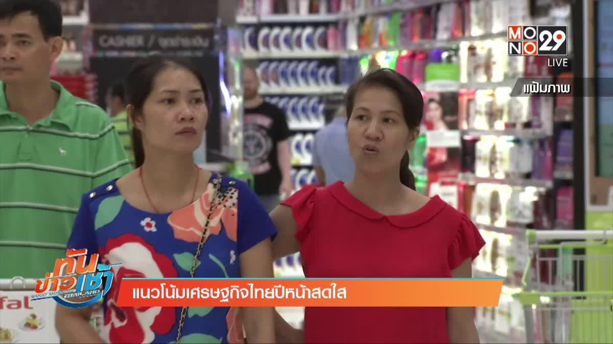 แนวโน้มเศรษฐกิจไทยปีหน้าสดใส