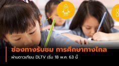 ช่องทางการรับชม การศึกษาทางไกลผ่านดาวเทียม DLTV เริ่ม 18 พ.ค. 63 นี้