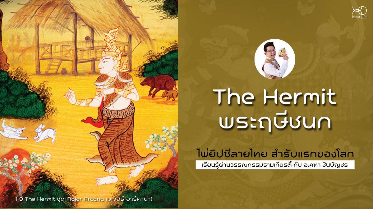 (9) The Hermit พระฤษีชนก