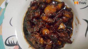 สูตร หมูหวาน กินกับข้าวคลุกกะปิร้อนๆ