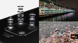 ชมภาพ พลังจากกล้อง Huawei Mate20 Pro ที่มาพร้อม AI ใหม่