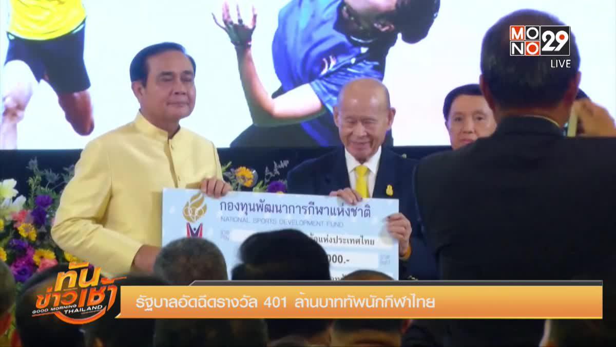รัฐบาลอัดฉีดรางวัล 401 ล้านบาททัพนักกีฬาไทย
