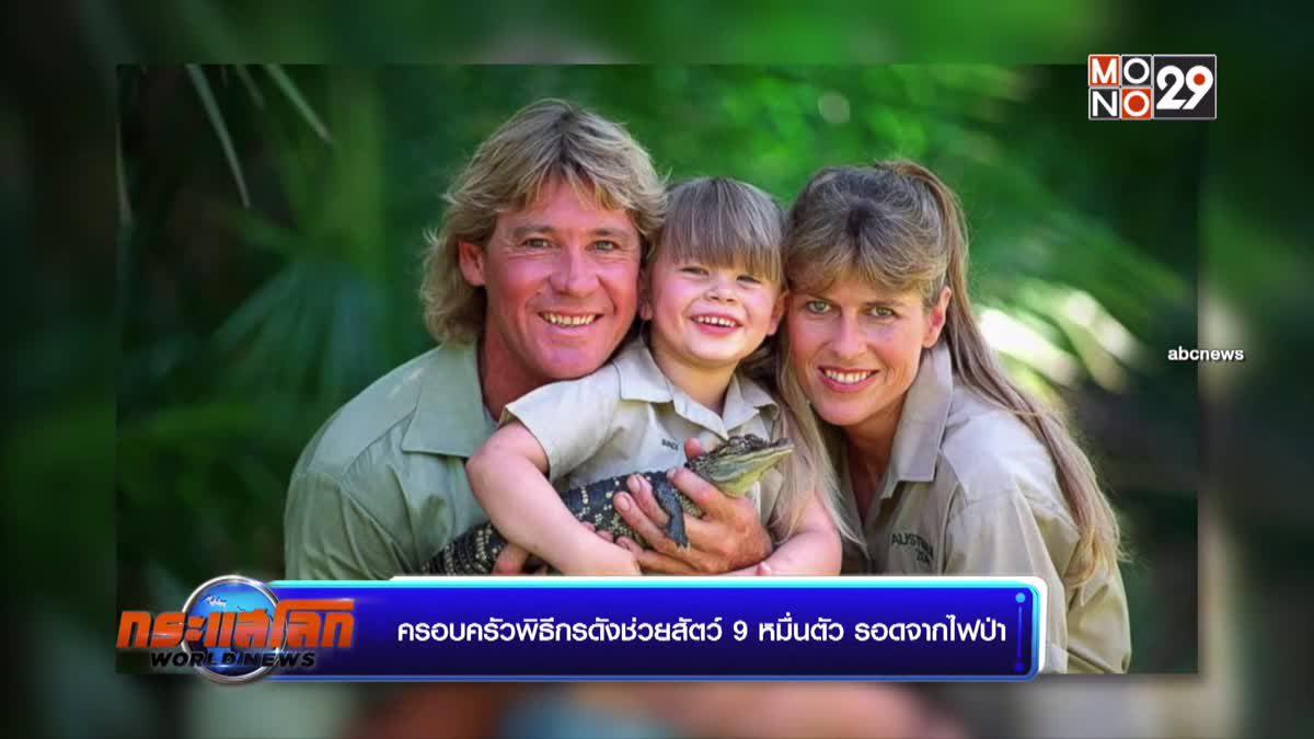 ครอบครัวพิธีกรดังช่วยสัตว์ 9 หมื่นตัว รอดจากไฟป่า