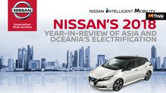 Nissan ตอกย้ำก้าวสำคัญสู่ยุคพลังงานไฟฟ้าใน เอเชียและโอเชียเนีย