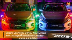 เผยโฉม Mitsubishi New Mirage, New Attrage ที่ ปณ.กลาง บางรัก ก่อนงาน Motor Expo