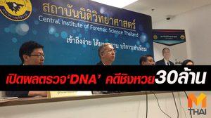ด่วน ! เปิดผลตรวจ DNA คดีชิงหวย 30 ล้าน!